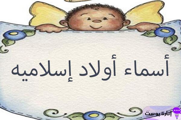 أسماء أولاد إسلامية وأكثرها انتشارًا داخل الوطن العربي