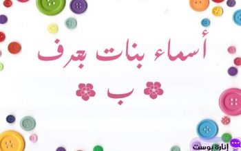 أسماء بنات بحرف الباء