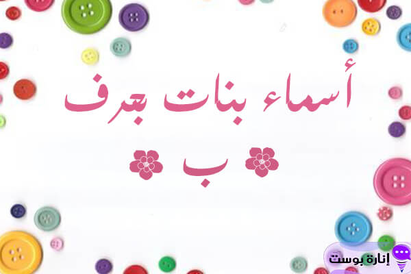 أسماء بنات بحرف الباء يمكن الإطلاع على أفضلها والتعرف على معانيها