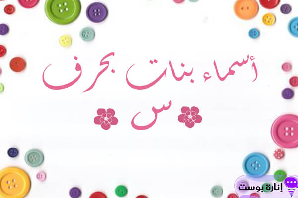 أسماء بنات بحرف السين | باقة من أجمل وأحدث أسماء البنات