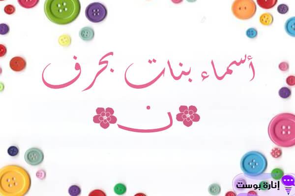أسماء بنات بحرف النون | مجموعة من أروع الأسماء المميزة والحديثة