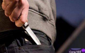 الطعن بالسكين في المنام