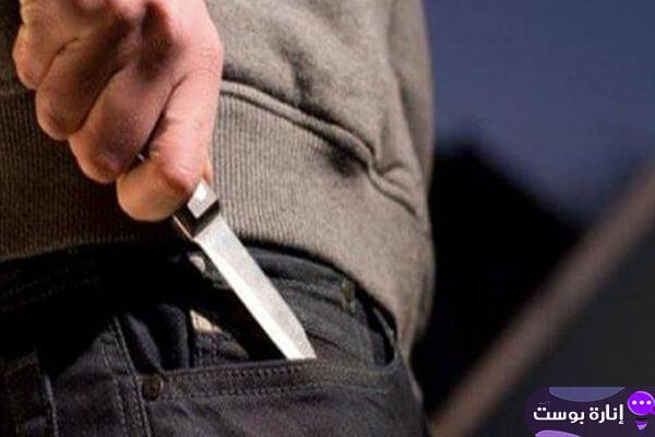 الطعن بالسكين في المنام وأهم دلائله للعالم ابن سيرين