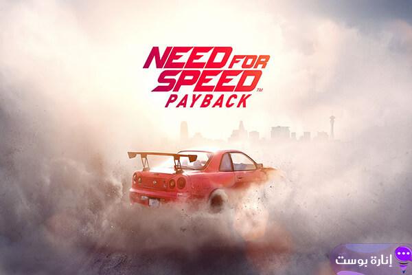 تحميل لعبة Need For Speed Payback للكمبيوتر من ميديا فاير