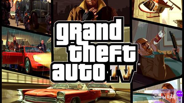 تحميل لعبة جاتا 4 GTA للكمبيوتر بطريقة سهلة وبروابط سريعة